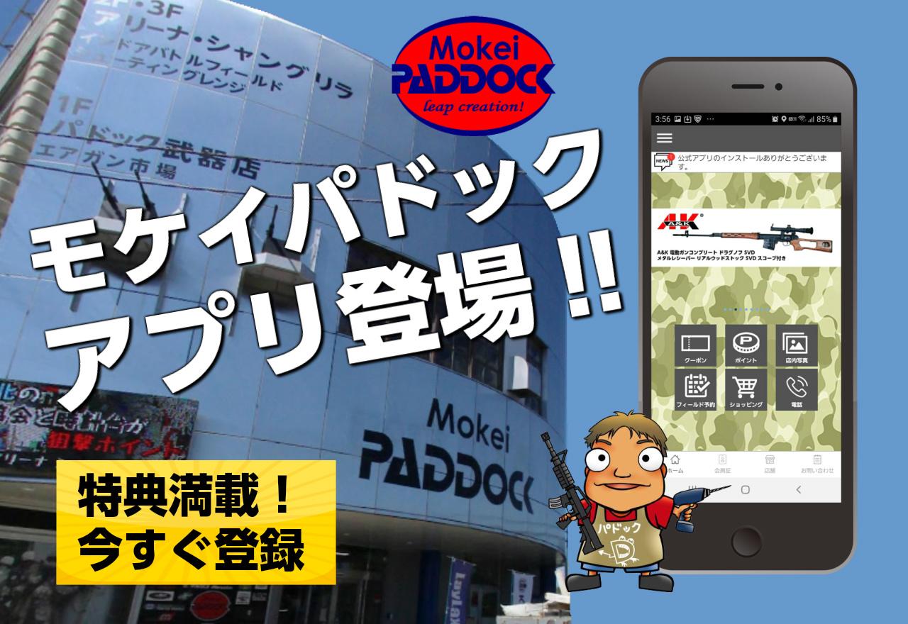 モケイパドック公式会員アプリリリース!