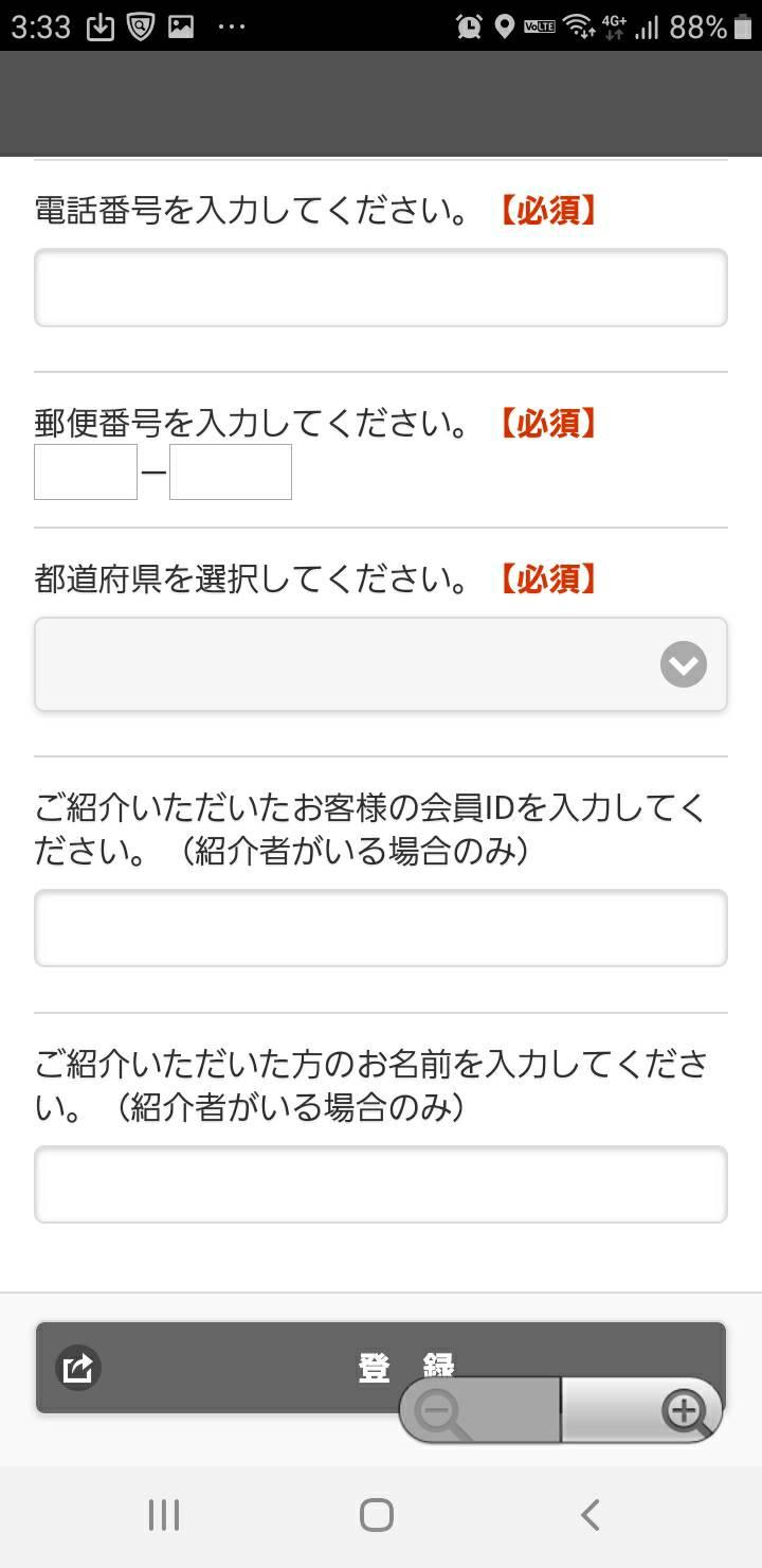 モケイパドック公式会員アプリ登録画面