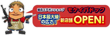 日本最大級の広さ!総合エアガンショップ モケイパドック新店舗OPEN!