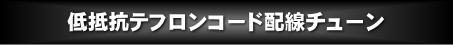 低抵抗テフロンコード配線チューン