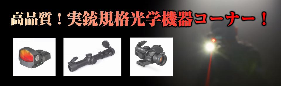 高品質!実銃規格光学機器コーナー!