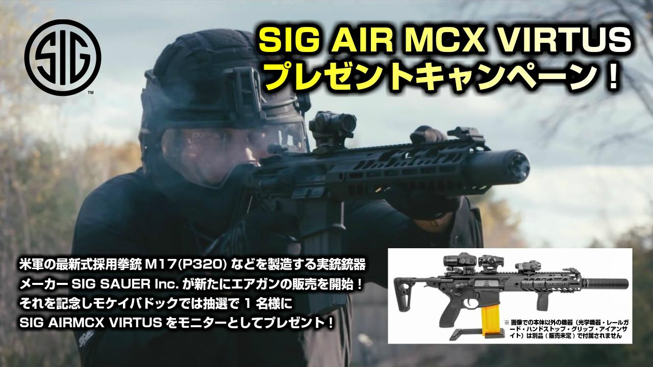 SIG AIR MCX VIRTUSプレゼントキャンペーン!
