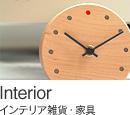 木製のインテリア・家具