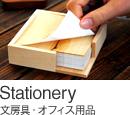 木の文房具・オフィス用品