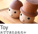 積み木等の木のおもちゃ