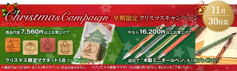 クリスマス早期注文限定キャンペーン!お買い上げ金額によって増えるノベルティプレゼント企画。