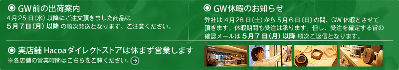 GWのご案内