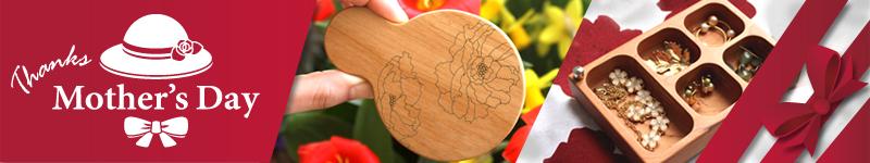 母の日に木製品へ名入れをして世界に1つだけのギフトを