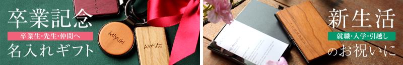 卒業記念品・新生活のお祝いに名入れギフトを