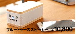木製ブルートゥーススピーカー