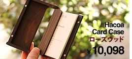 高級木材ローズウッドで製作した名刺ケース