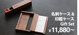 t父の日ギフトにも最適な、木製名刺ケースと印鑑ケースのギフトセット