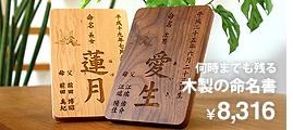 センス良いおしゃれな無垢の木製命名書・命名紙、出産祝いに最適。