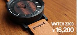 文字盤に本木目を使用した名入れもできる腕時計「WATCH 2200」