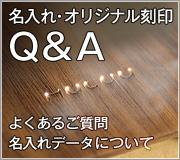 名入れ・オリジナル刻印Q&A