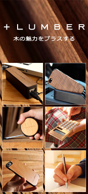 木製デザイン雑貨ブランド +LUMBER