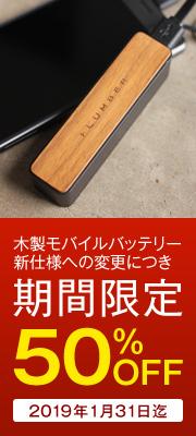 期間限定、木製モバイルバッテリーが50%オフ