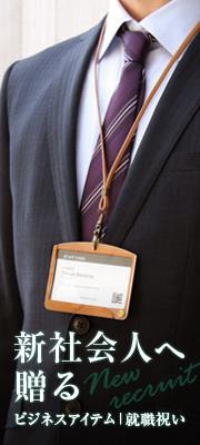 新社会人・フレッシャーズを応援。ビジネスアイテム・就職祝い特集