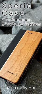 デザイン性の高いXperiaスマートフォンケース