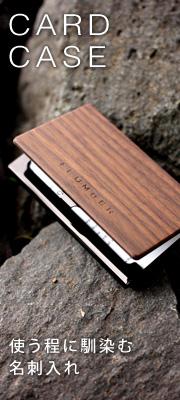 木製名刺入れ・カードケース「+LUMBER CARD CASE」