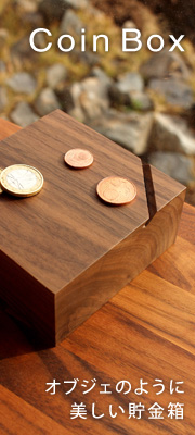 おしゃれで美しい木製貯金箱・コインバンク「Coin Box」