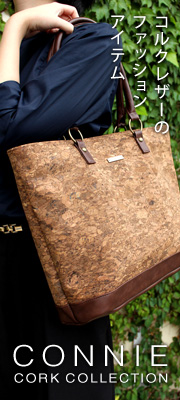 コルクレザーを使用したバッグやポーチなどのファッションアイテム「CONNIE」