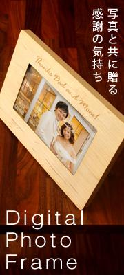 結婚式の両親ギフトや敬老の日のプレゼントに。名入れができる木製デジタルフォトフレーム。