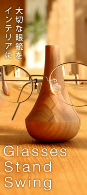眼鏡スタンド・メガネ立て「GlassesStand Swing」