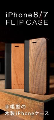 手帳型の木製アイフォンケース「iPhone7 FLIP CASE」