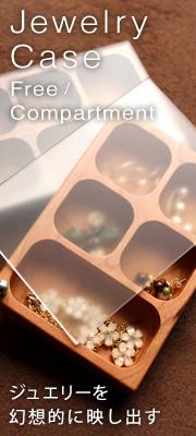 ジュエリーを幻想的に映す木製ケース「JewelryCase」