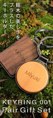 名前入りの木製キーホルダー「KEYRING 001」ペアギフトセット