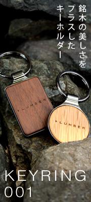 銘木の美しさをプラスした木製キーホルダー「KEYRING 001」