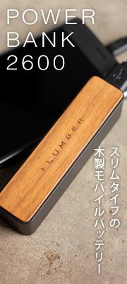 スリムタイプの木製モバイルバッテリー「POWER BANK 2600」