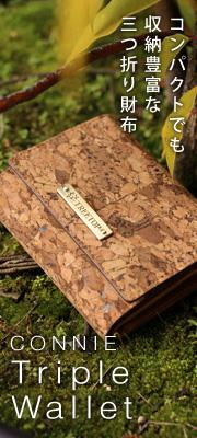 コルクレザーを使用したコンパクトサイズの三つ折り財布