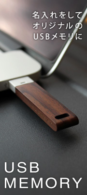 【名入れ可能】銘木の美しさをプラスした木製USBフラッシュメモリ