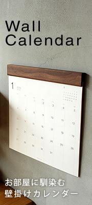 インテリアに馴染むシンプルでおしゃれな木製壁掛けカレンダー