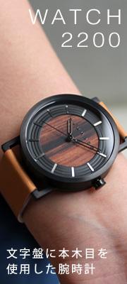 文字盤に本木目を使用した美しいシンプルな腕時計「WATCH 2200」
