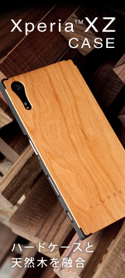 丈夫なハードケースに天然木をプラスした木製スマートフォンケース「Xperia XZ CASE」