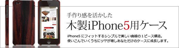 木製iPhoneケース Wooden case for iphone5