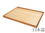 木製の白木盆・トレー