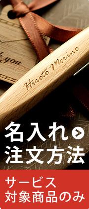 木製品への名入れのやり方