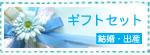 ギフトセット(箱入・送料無料)
