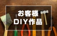 お客様 DIY作品