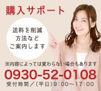 購入サポート 0930-52-0108