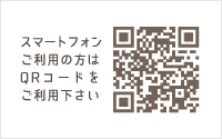 スマートフォンご利用の方はQRコードをご利用下さい