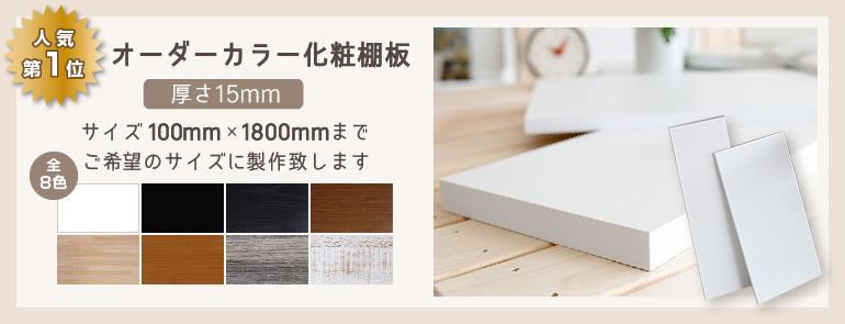 オーダーカラー化粧棚板 厚さ15mm サイズ300mm×1800mmまでご希望のサイズに加工致します