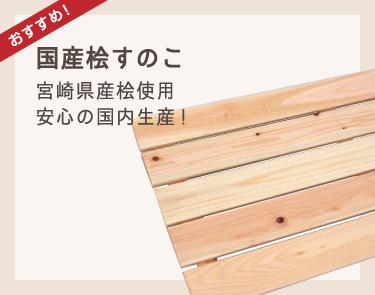 国産桧すのこ 宮崎県産桧使用 安心の国内生産!