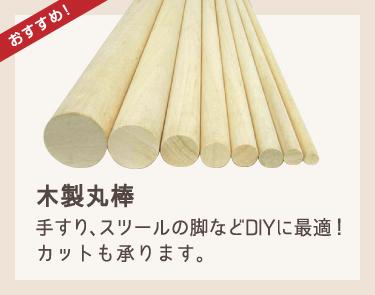 木製丸棒 手すり、スツールの脚などDIYに最適! カットも承ります。