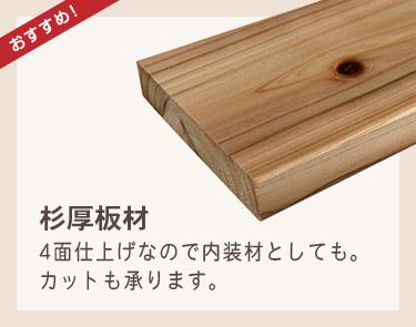 杉厚板材 4面仕上げなので内装材としても。 カットも承ります。