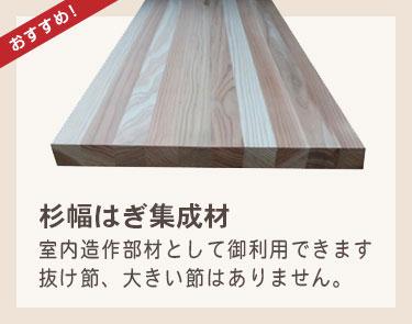 杉集成材 室内造作部材として御利用できます  抜け節、大きい節はありません。